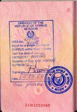Страница паспорта с печатью