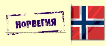 Флаг Норвении