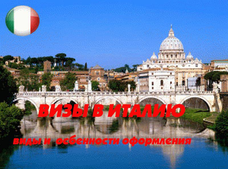 Визы в Италию. Виды и особенности оформления
